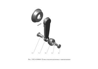 3302-6104064 Ручка стеклоподъемника с наконечником