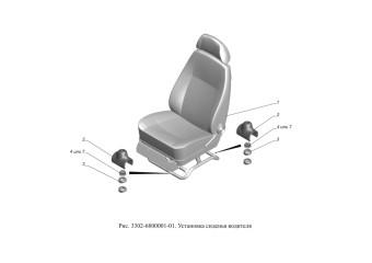 3302-6800001-01 Установка сиденья водителя
