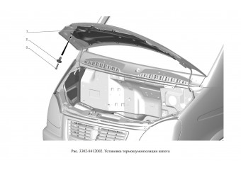 3302-8412002 Установка термошумоизоляции капота