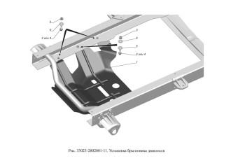 33023-2802001-11 Установка брызговика двигателя