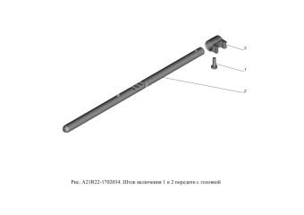 A21R22-1702034 Шток включения 1 и 2 передачи с головкой