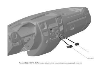 A21R22-3710006-20 Установка выключателя подогревателя охлаждающей жидкости