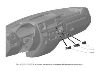 A21R22-3710007-10 Установка выключателя блокировки дифференциала заднего моста