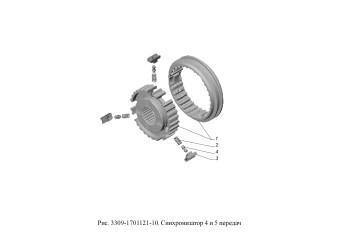 3309-1701121-10 Синхронизатор 4 и 5 передач
