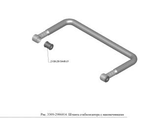 3309-2906014 Штанга стабилизатора с наконечниками
