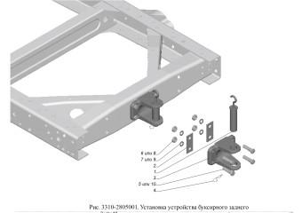 3310-2805001 Установка устройства буксирного заднего
