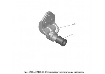 33106-2906049 Кронштейн стабилизатора с шарниром