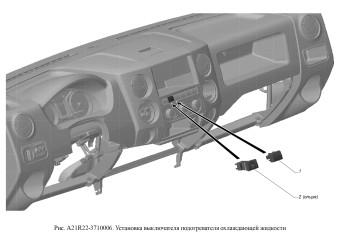 A21R22-3710006 Установка выключателя подогревателя охлаждающей жидкости