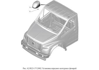 A21R23-3712002 Установка передних контурных фонарей