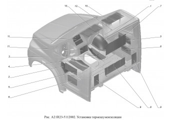 A21R23-5112002 Установка термошумоизоляции