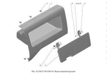 A21R23-5303200-10 Ящик вещевой верхний