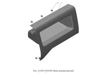 A21R23-5303200 Ящик вещевой верхний опция Вещевой отсек панели приборов