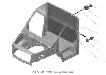 A21R23-5602002 Установка обивки задка
