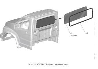 A21R23-5603002 Установка стекла окна задка опция Окно заднее