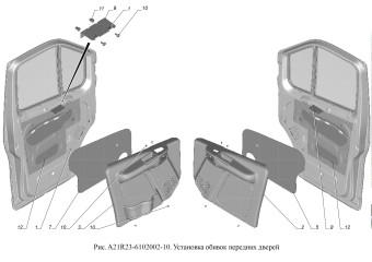 A21R23-6102002-10 Установка обивок передних дверей