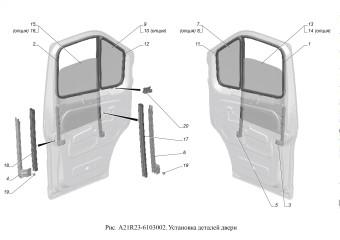 A21R23-6103002 Установка деталей двери