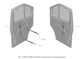 A21R23-6104002 Установка электрических стеклоподъемников
