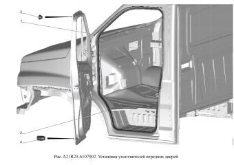 A21R23-6107002 Установка уплотнителей передних дверей