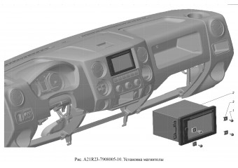 A21R23-7908005-10 Установка магнитолы опция Головное устройство 2 DIN с кнопками на руле, USB и навигацией