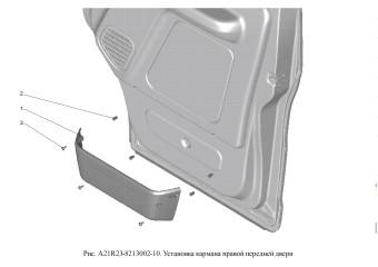 A21R23-8213002-10 Установка кармана правой передней двери опция Карман дверной правый