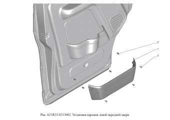 A21R23-8213002 Установка кармана левой передней двери опция Карман дверной левый