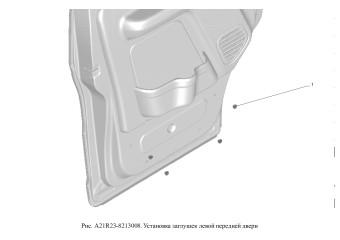A21R23-8213008 Установка заглушек левой передней двери