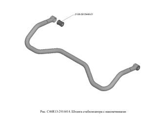 C40R13-2916014 Штанга стабилизатора с наконечниками