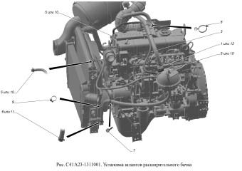 С41A23-1311001 Установка шлангов расширительного бачка