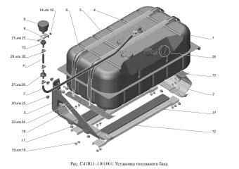 С41R11-1101001 Установка топливного бака