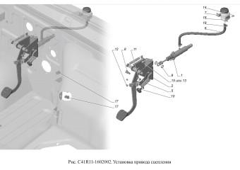 С41R11-1602002 Установка привода сцепления