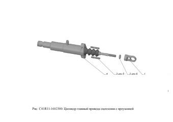С41R11-1602300 Цилиндр главный привода сцепления с проушиной