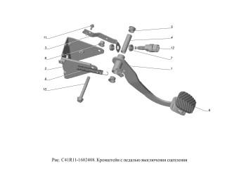 С41R11-1602408 Кронштейн с педалью выключения сцепления