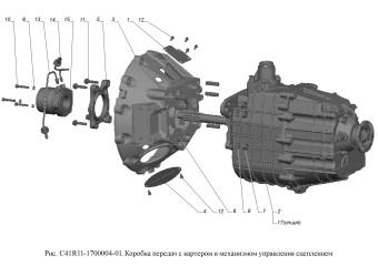 C41R11-1700004-01 Коробка передач с картером и механизмом управления сцеплением