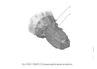 C41R11-1700007-21 Установка коробки передач на двигатель