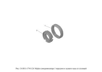 C41R11-1701124 Муфта синхронизатора 1 передачи и заднего хода со ступицей
