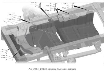 С41R11-2802001 Установка брызговиков двигателя