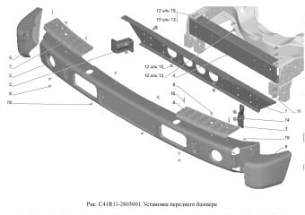 С41R11-2803001 Установка переднего бампера