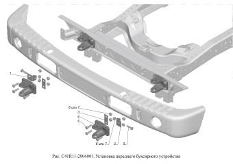 С41R11-2806001 Установка переднего буксирного устройства