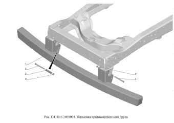 С41R11-2809001 Установка противоподкатного бруса