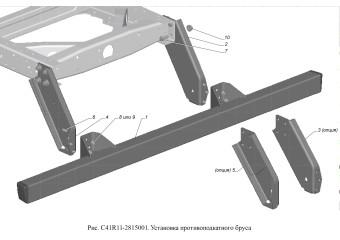 С41R11-2815001 Установка противоподкатного бруса