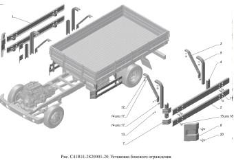 С41R11-2820001-20 Установка бокового ограждения опция Колеса 19,5'