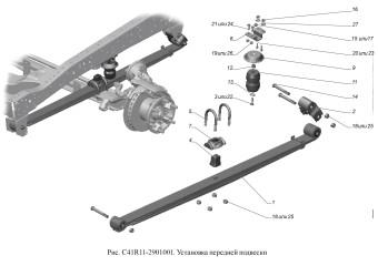 С41R11-2901001 Установка передней подвески