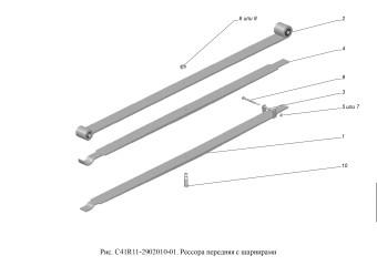 С41R11-2902010-01 Рессора передняя с шарнирами