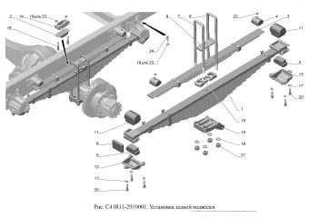 С41R11-2910001 Установка задней подвески