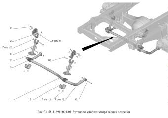 С41R11-2916001-01 Установка стабилизатора задней подвески