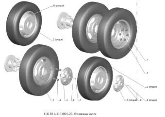 С41R11-3101001-20 Установка колес