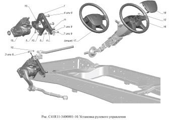 С41R11-3400001 Установка рулевого управления