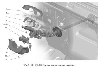 С41R11-3400002 Установка колонки рулевого управления