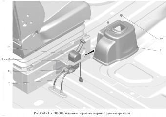 С41R11-3508001 Установка тормозного крана с ручным приводом