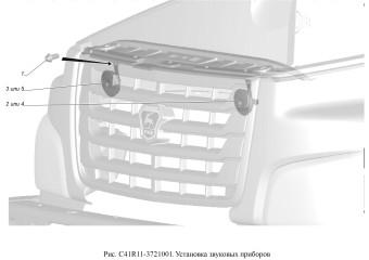 С41R11-3721001 Установка звуковых приборов